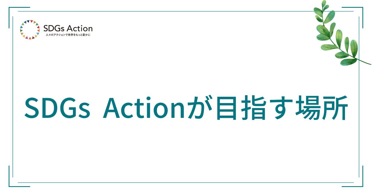 SDGs Actionが目指す場所