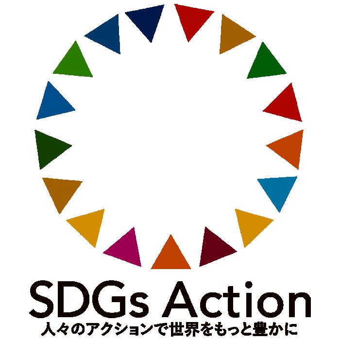 SDGs Action 人々のアクションで世界をもっと豊かに