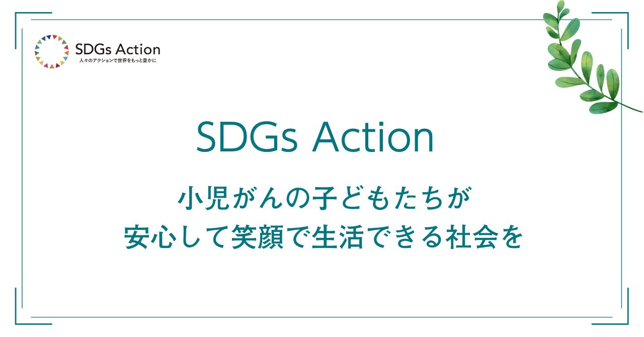SDGs Action~小児がんの子どもたちが安心して笑顔で生活できる社会を~