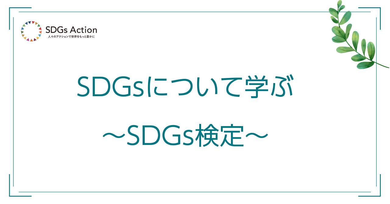 SDGsについて学ぶ~SDGs検定~